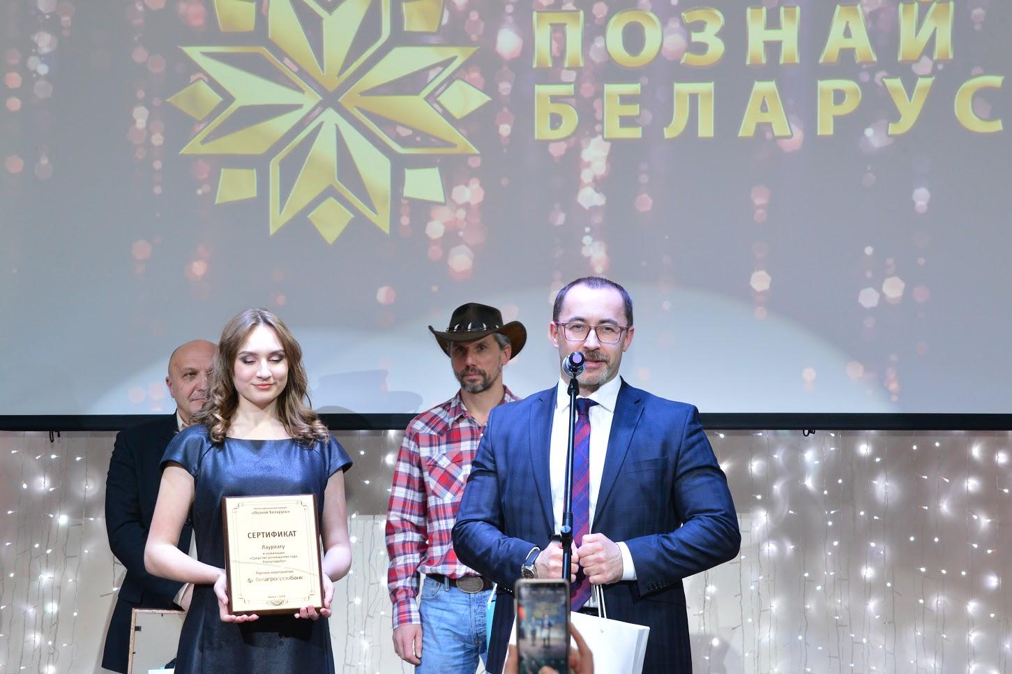 Познай Беларусь