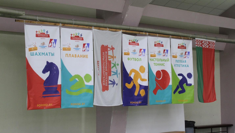 флаги видов спорта