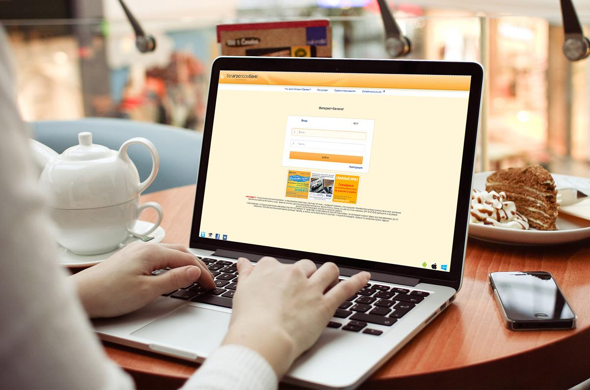 Картинки по запросу интернет банкинг
