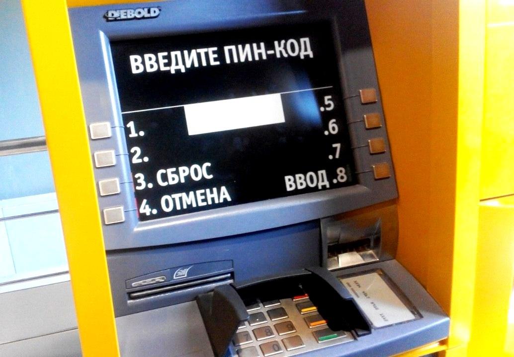 Картинка банкомата введите пин код