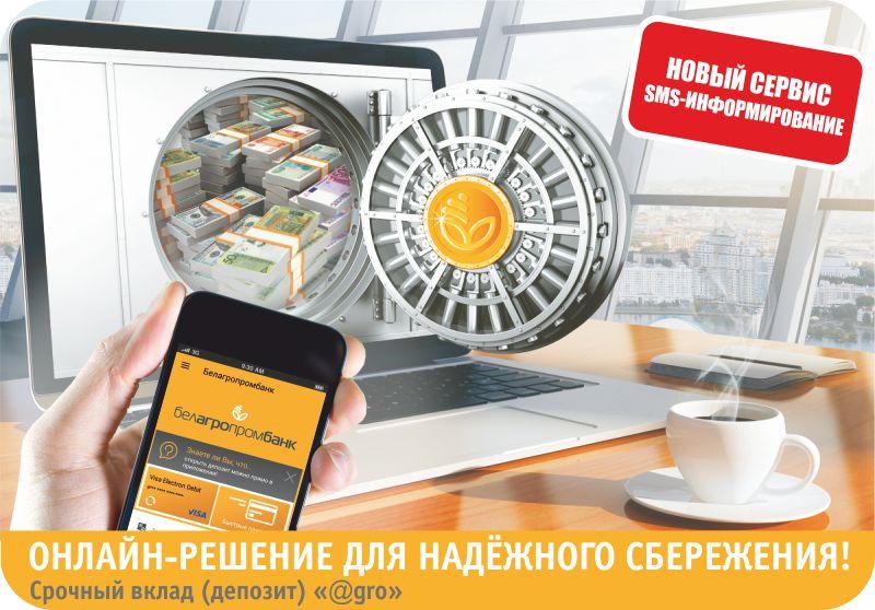 Белагропромбанк: как открыть интернет-вклад?