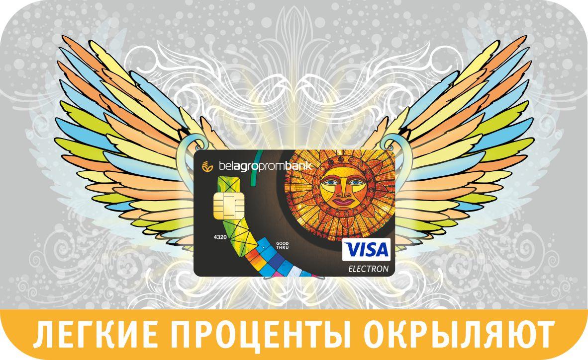 белагропромбанк процентная ставка по кредиту очень срочно нужны деньги помогите пожалуйста нижний новгород