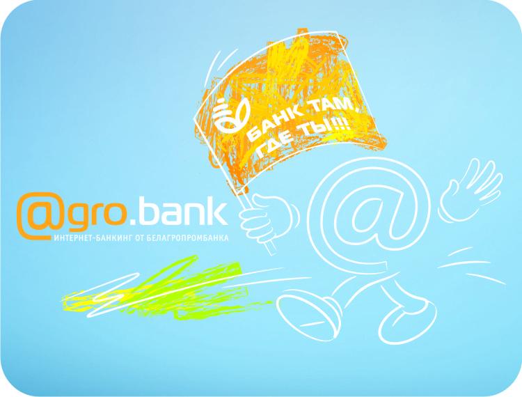 Интернет-банкинг - система доступа ко всем Вашим платежам в любое время