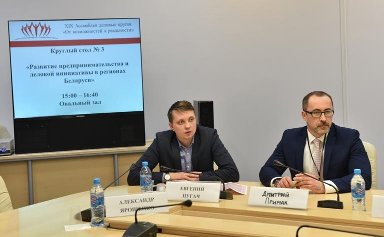 Белагропромбанк стал партнером программы финансовой поддержки малого и среднего бизнеса Беларуси 63