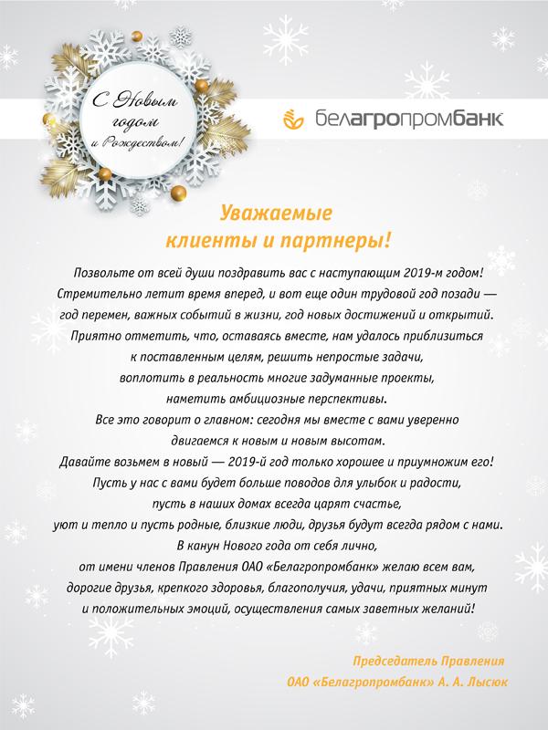 Белагропромбанк поздравляет с наступающим Рождеством и Новым годом!