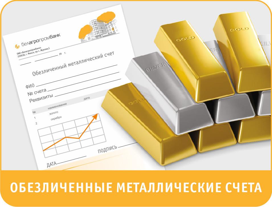 Металлические вклады