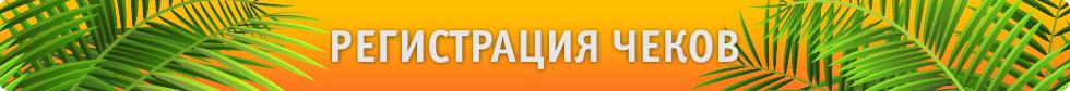 Рекламная игра-заЧЕКинься на Мальдивах-регистрация чеков-Белагропромбанк