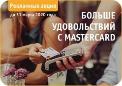 Рекламные акции с Mastercard