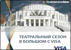 Театральный сезон в Большом с Visa