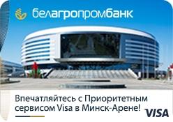 Приоритетный сервис Visa